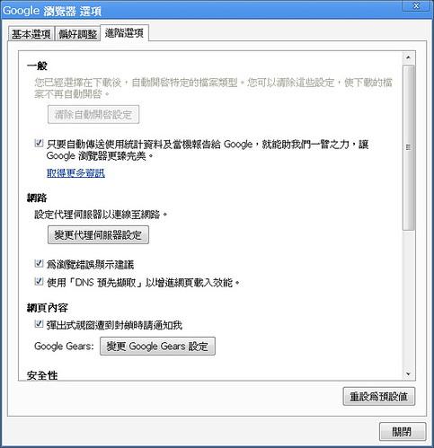Google Chrome10