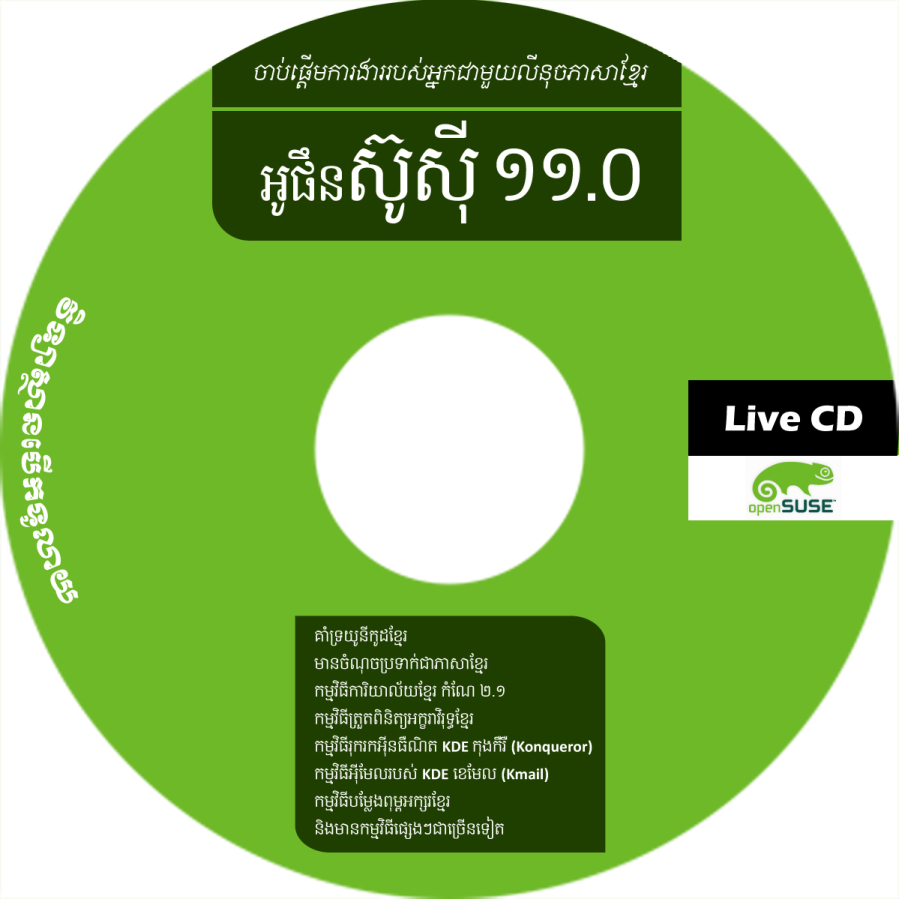 Linux Live CD in Khmer is Available | Khmer Software Initiative