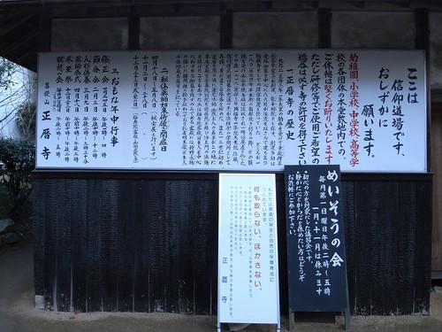 正暦寺(2008紅葉)-11