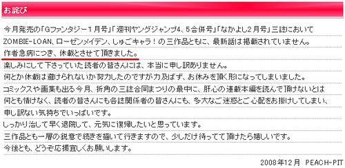 081216 - 漫畫『航海王』第50、51集一同擊敗小說『哈利波特:死神的聖物』,稱霸日本2008全年度「最暢銷書籍」王座