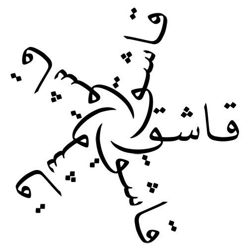 Check out my Arabic and Persian (Farsi) Tattoo Design Weblog.