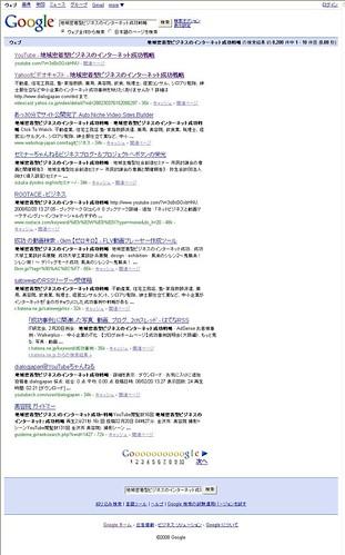 グーグル検索結果2008年3月2日「地域密着型ビジネスのインターネット成功戦略」