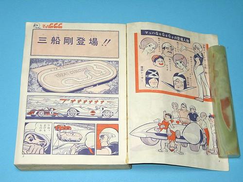 speedracer_japanbook2.JPG