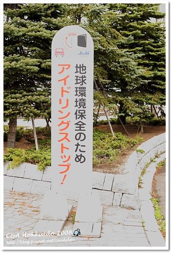 Hokkaido_0674