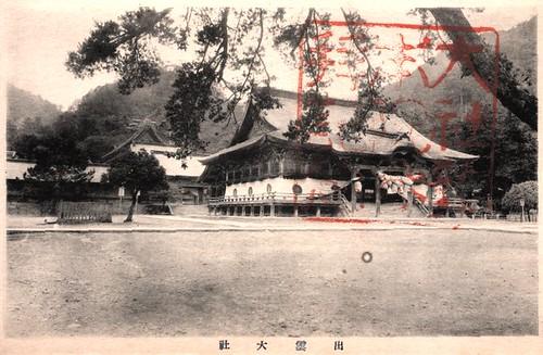 出雲大社 (Izumo Ōyashiro)
