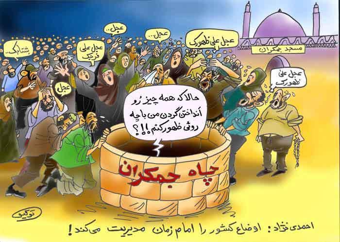 12th Imam Well