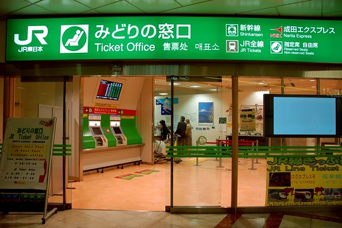 Ticket office, or 'Midori no Madoguchi' (green counter)