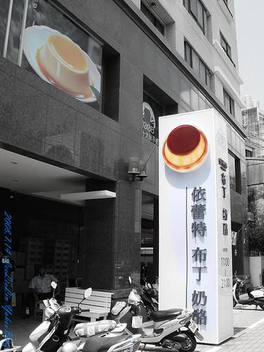 台南安平排隊甜點] 依蕾特布丁