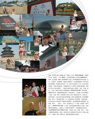 U-Power China Youth Magazine - Howie Mandel 098UPOWER3