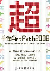 『千住 Art Path 2008 -超-』