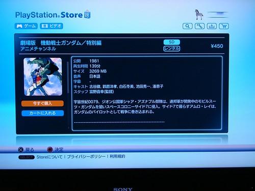 Gundam Video on PSN