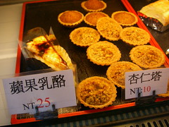 蘋果乳酪,杏仁塔