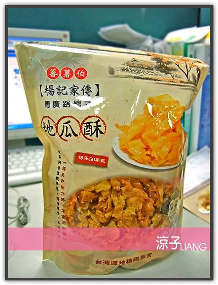 楊記家傳地瓜酥01