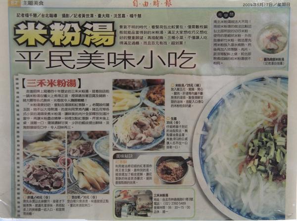 三禾米粉湯04
