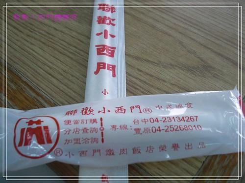小西門CIMG3660