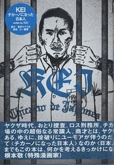 KEI_book