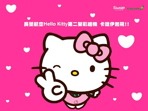 *Hello Kitty*'s photostream (200)
