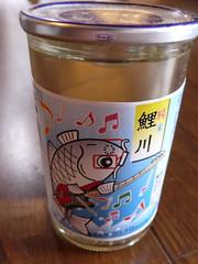 鯉川(こいかわ):鯉川酒造