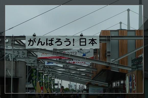 加油!日本