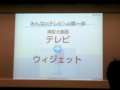 近未来テレビ会議@SONY 14
