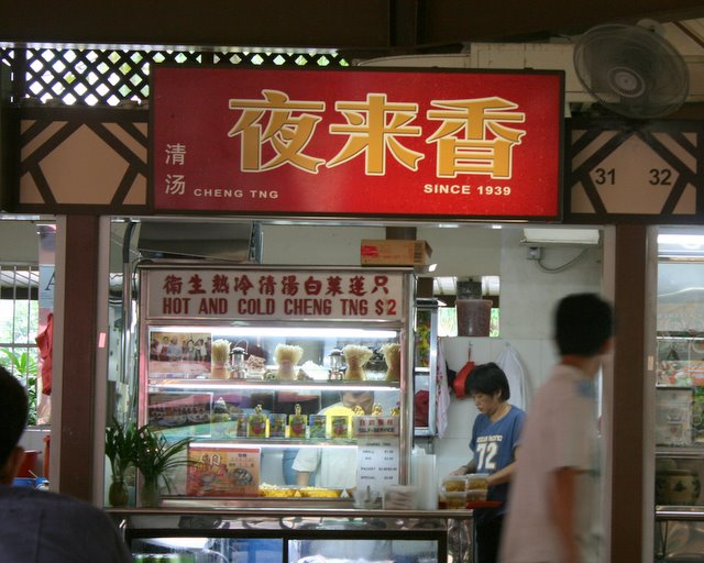 Ye Lai Xiang stall at Bedok Corner Food Centre
