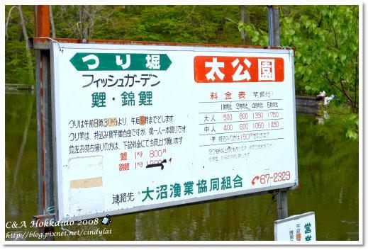 Hokkaido_1753