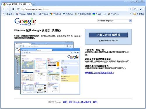 Google 瀏覽器Chrome-1.jpg