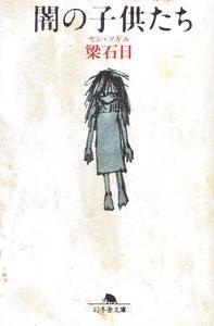 08-9闇の子供たち