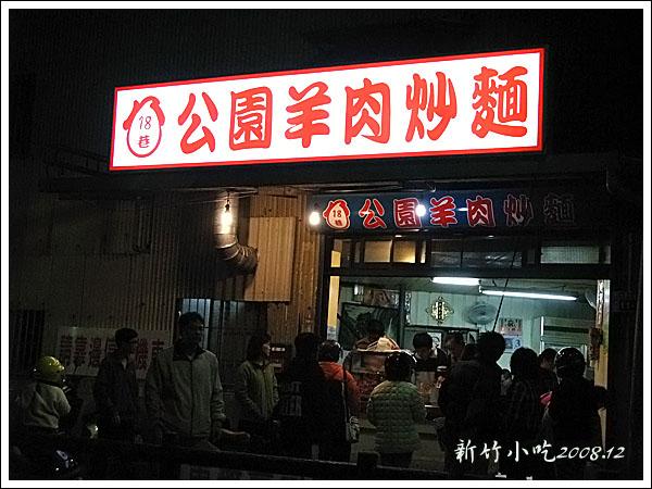 081205_00_新竹公園羊肉