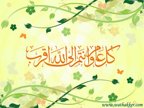 أجمل واحلى صور بمناسبة العيد الفطر المبارك 3089045207_ba23191cd