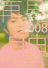 Goodbye 2008 Smoking Year 2008 (notdemon) Tags: photoshop design graphicdesign graphic fuck taiwan smoking damn  2008 2009   notdemon