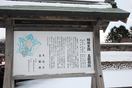 北海道 Day1 函館_050.JPG
