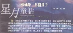雅憶影音-VCD-中港台-星月童話-張國榮.常盤貴子-簡 1