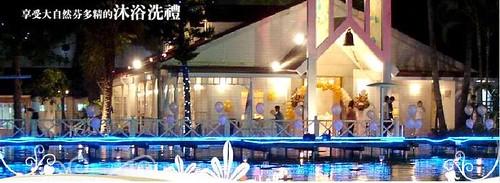 青青食尚池畔婚禮