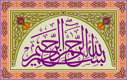 لوحات خط عربي 2728048978_c0e2b08b00.jpg