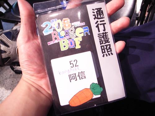 052,2008BoF通行證