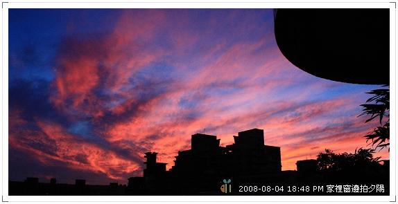 20080804家裡拍夕陽 (4)