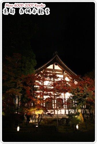 夜楓永觀堂-7