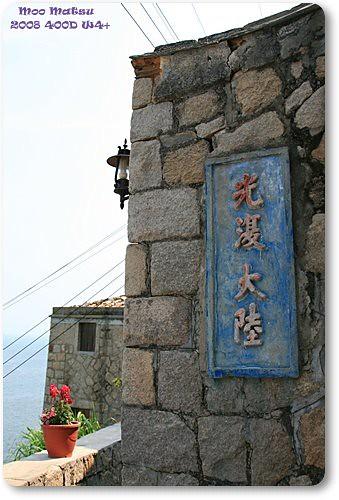 芹壁標語-6