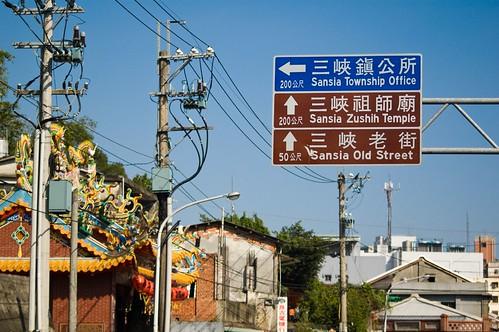 台北三峽老街10