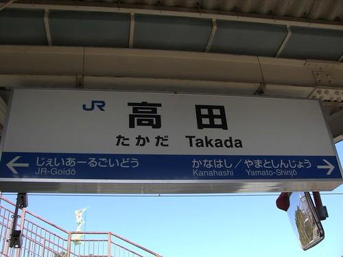 高田駅/Takada station