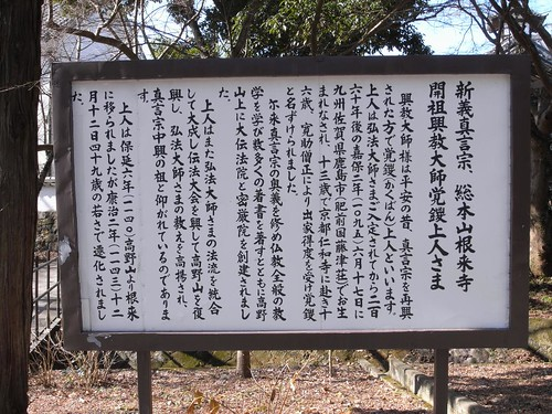 根来寺(境内)-04