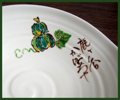 Shishigatani plate