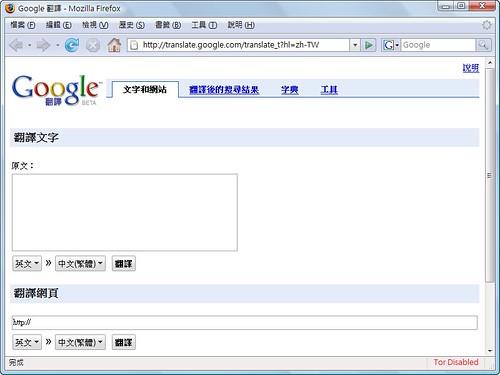 Google 翻譯-新版-1