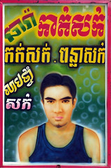 Cambodian Hand-painted Sign - Bogan's Wash Day (pictim) Tags: cambodia battambang 2008 2000s khmer timgrant photographer pictim australian westaustralian