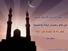بطاقات لشهر رمضان المبارك