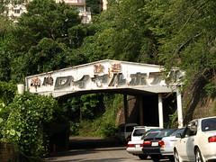 atagawa (3)