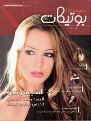 Rosil Al-Azawi (asadbabilmeen) Tags: magazine tv women united iraq uae personality arabic emirates arab iraqi presenter irak