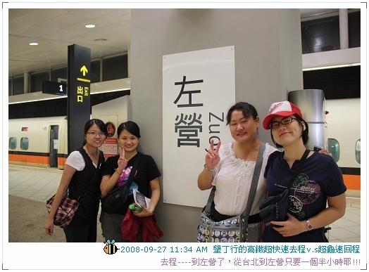 080927瘋狂颱風高鐵租車墾丁行第一天 (22)