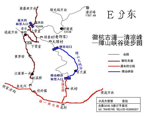 徽杭古道地图2